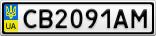 Номерной знак - CB2091AM