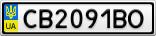 Номерной знак - CB2091BO