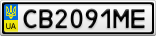 Номерной знак - CB2091ME