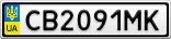 Номерной знак - CB2091MK