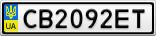 Номерной знак - CB2092ET