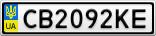 Номерной знак - CB2092KE