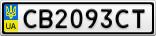 Номерной знак - CB2093CT