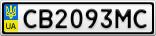 Номерной знак - CB2093MC