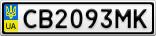 Номерной знак - CB2093MK
