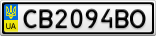 Номерной знак - CB2094BO