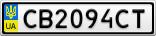 Номерной знак - CB2094CT