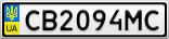 Номерной знак - CB2094MC