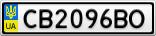 Номерной знак - CB2096BO