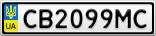 Номерной знак - CB2099MC