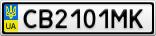 Номерной знак - CB2101MK