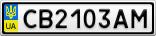 Номерной знак - CB2103AM