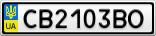 Номерной знак - CB2103BO