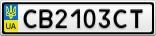 Номерной знак - CB2103CT
