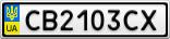 Номерной знак - CB2103CX