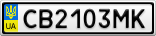Номерной знак - CB2103MK