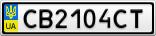 Номерной знак - CB2104CT