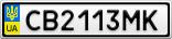 Номерной знак - CB2113MK