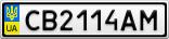 Номерной знак - CB2114AM
