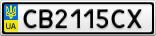 Номерной знак - CB2115CX