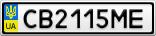 Номерной знак - CB2115ME
