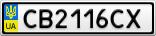 Номерной знак - CB2116CX