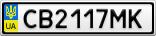 Номерной знак - CB2117MK