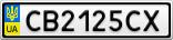 Номерной знак - CB2125CX