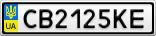 Номерной знак - CB2125KE