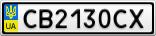 Номерной знак - CB2130CX
