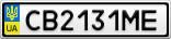 Номерной знак - CB2131ME