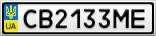 Номерной знак - CB2133ME