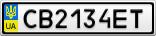 Номерной знак - CB2134ET