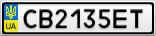 Номерной знак - CB2135ET