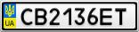 Номерной знак - CB2136ET