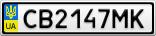 Номерной знак - CB2147MK
