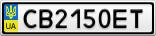 Номерной знак - CB2150ET