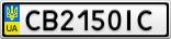 Номерной знак - CB2150IC