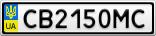 Номерной знак - CB2150MC