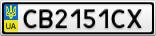Номерной знак - CB2151CX
