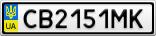 Номерной знак - CB2151MK