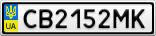 Номерной знак - CB2152MK