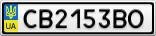 Номерной знак - CB2153BO