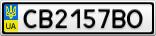 Номерной знак - CB2157BO