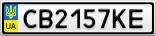 Номерной знак - CB2157KE