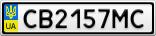 Номерной знак - CB2157MC
