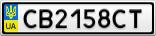 Номерной знак - CB2158CT