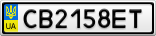 Номерной знак - CB2158ET