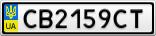 Номерной знак - CB2159CT