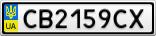 Номерной знак - CB2159CX